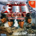 Advanced Daisenryaku 2001 / Advanced War 2001 / World War 2