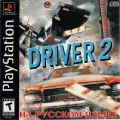 Driver 2 - Back on the Streets