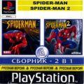 Spider-Man 1, 2