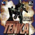 Codename - Tenka