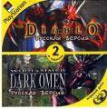 Diablo plus Warhammer: Dark Omen