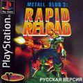 Rapid Reload