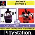 Driver - You Are the Wheelman  and Driver 2 - Back on the Street