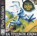 Disney/Pixar A Bugs Life