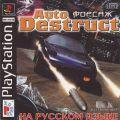 Auto Destruct