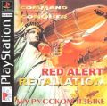 Command and Conquer: Red Alert Retaliation