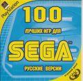 100 лучших игр для SEGA