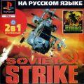 Soviet Strike plus Nuclear Strike