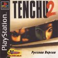 Tenchu 2 - Birth of the Stealth Assassins
