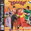 Tekken 2 plus 3
