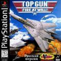 Top Gun - Fire at Will