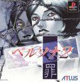 Persona 2 - Tsumi   plus English Patch 1.0a