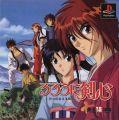 Rurouni Kenshin - Meiji Kenkaku Romantan - Juuyuushi Inbou-hen