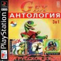 Gex 1,2,3