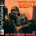 Hellboy - Asylum Seeker