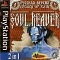 Legacy of Kain: Blood Omen/Soul Reaver