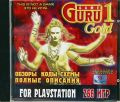 Game Guru Gold