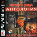 FPS: Quake II, Doom, Doom Final