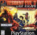 BioHazard 3  - Last Escape