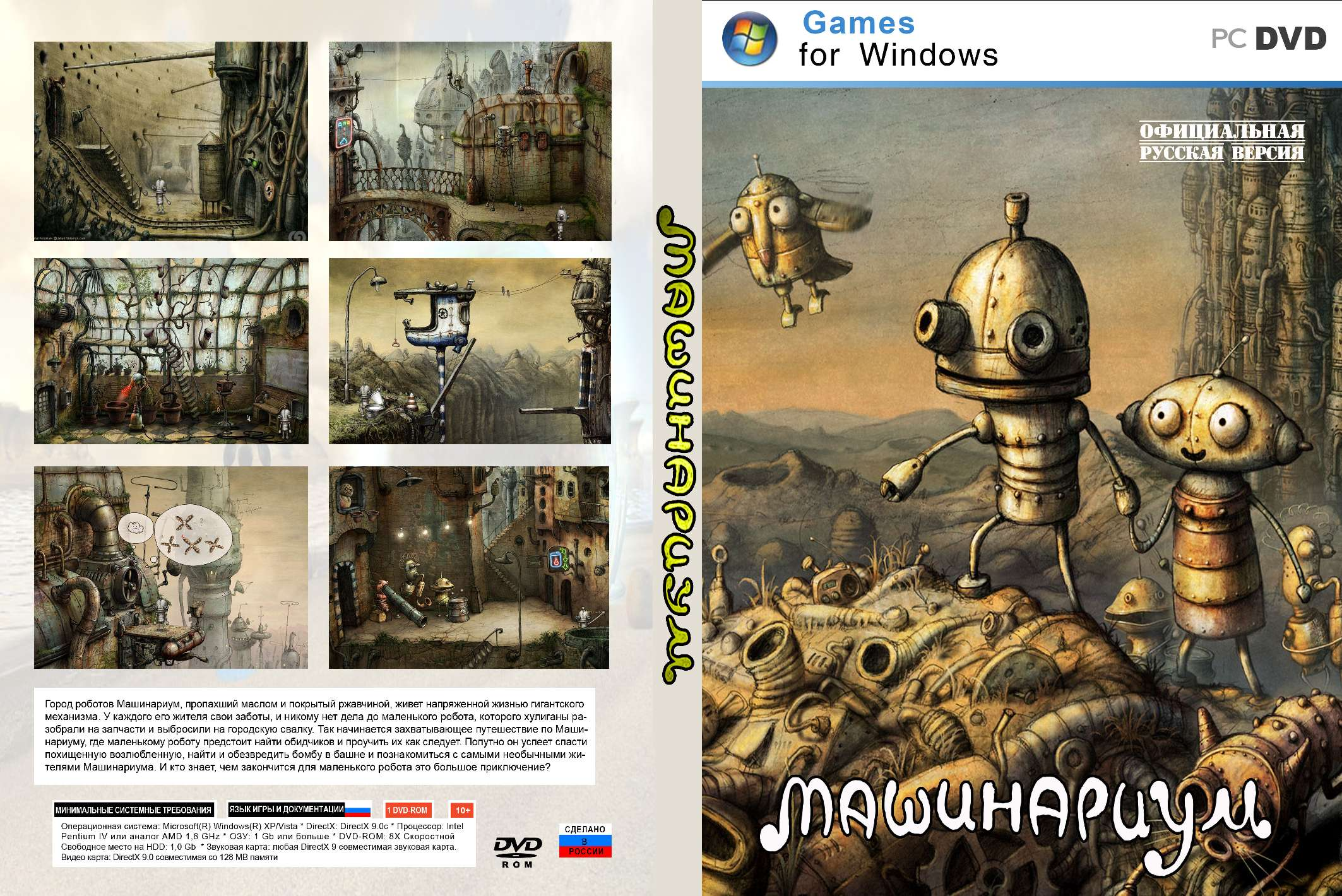 Machinarium андроид без кеша