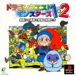 Dragon Quest Monsters 1 2