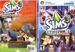 Sims 3 сумерки 3(Сага затмение)
