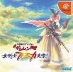 Fushigi Dungeon-Furai не Shiren Gaiden Onnakenshi Asuka Kenzan
