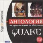 Quake и Quake 3 Arena