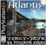 Atlantis - The Lost Tales
