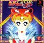 Bishoujo Senshi Sailor Moon Super S - Shin Shuyaku Soudatsusen