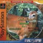 Cabelas - Ultimate Deer Hunt and Big Game Hunt