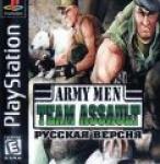 Army Men - Team Assault