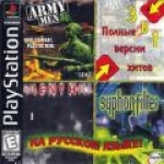 Army men and Silent hill and Syphon filter