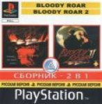 Bloody Roar 1 plus 2