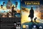 Приключения Тинтина